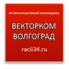 Наше представительство в Волгограде ростет